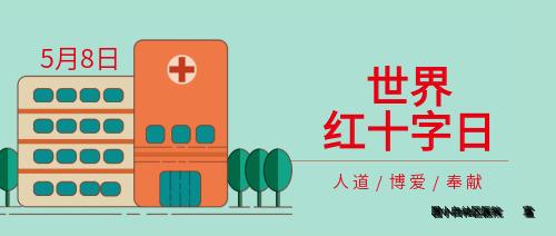 世界红十字日社区医院宣传公众号首图