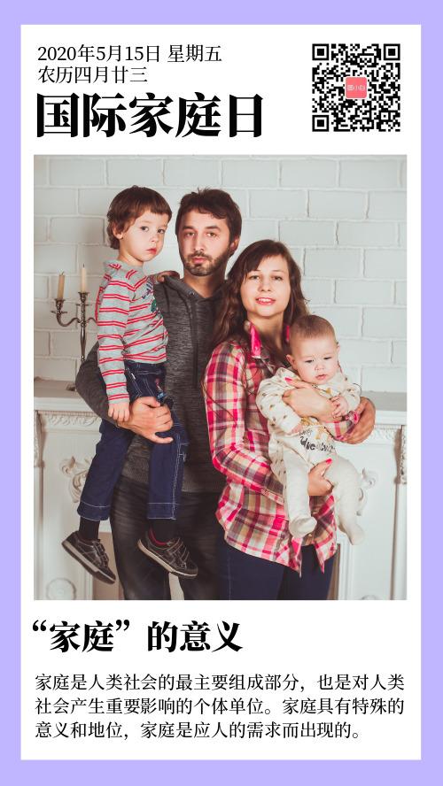 紫色小清新国际家庭日手机公益海报
