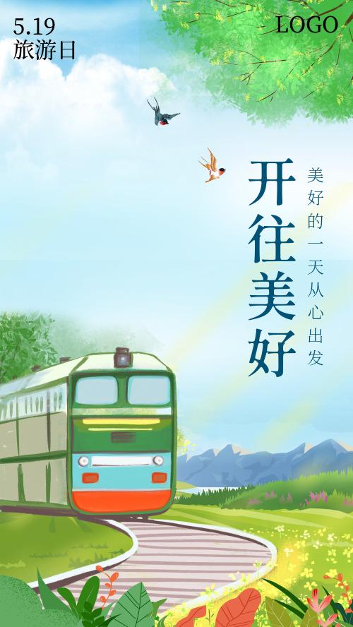 5.19旅游日开往美好的列车手机海报