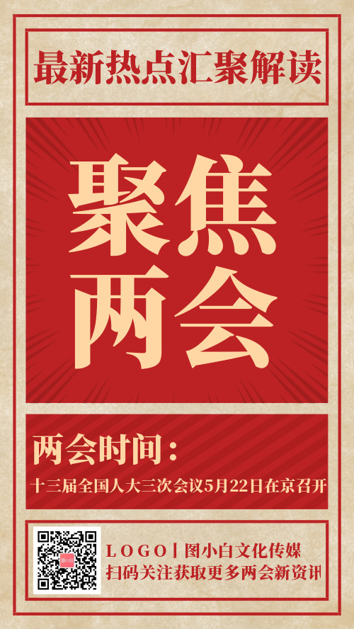 复古红色2020全国两会热点海报