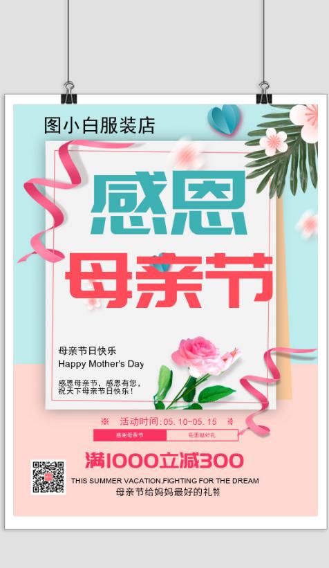 服装店感恩母亲节促销活动印刷海报