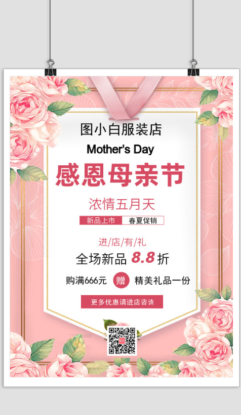 粉色服装店感恩母亲节促销印刷海报