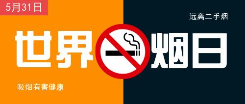 简约双色世界禁烟日宣传公众号封面