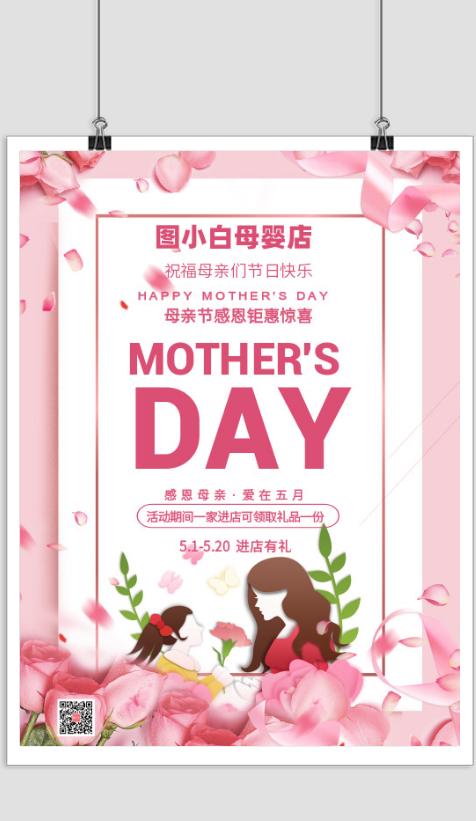 粉色母婴店母亲节促销印刷海报