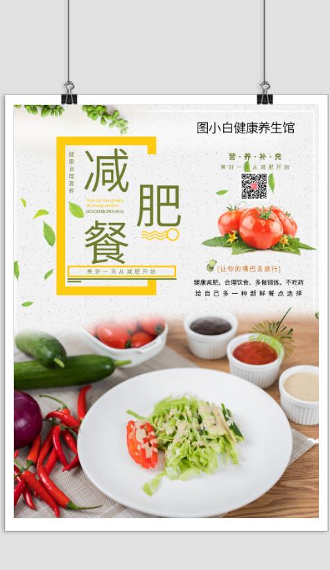 小清新减肥餐宣传印刷海报