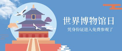 世界博物馆日免费参观公众号首图