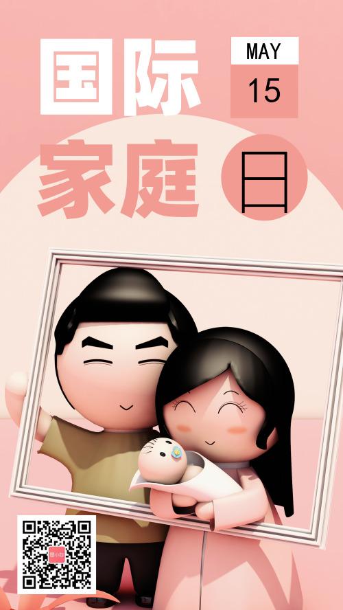 C4D粉色国际家庭日手机海报