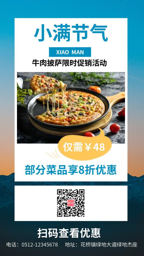 披萨店小满节气餐饮促销海报