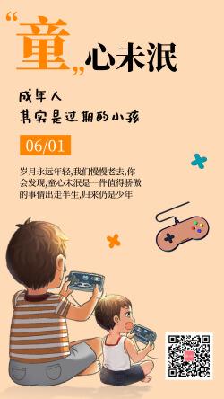 插画风童心未泯儿童节手机海报
