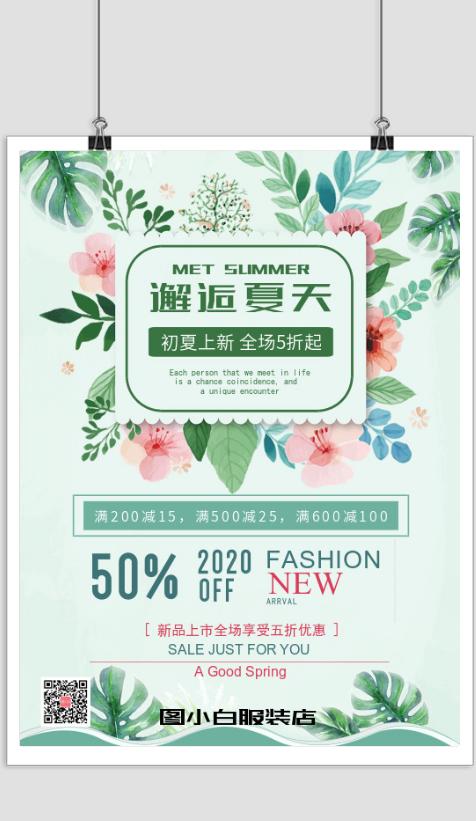 綠色小清新服裝店夏季促銷印刷海報