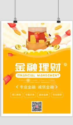 商务风金融理财海报