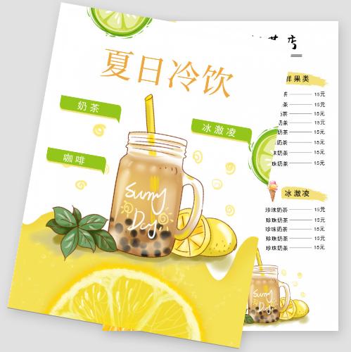 小清新文藝風夏季奶茶店菜單