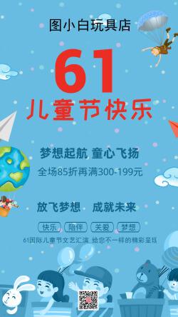玩具店61促销海报