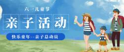61儿童节六一全家亲子活动宣传公众号封面