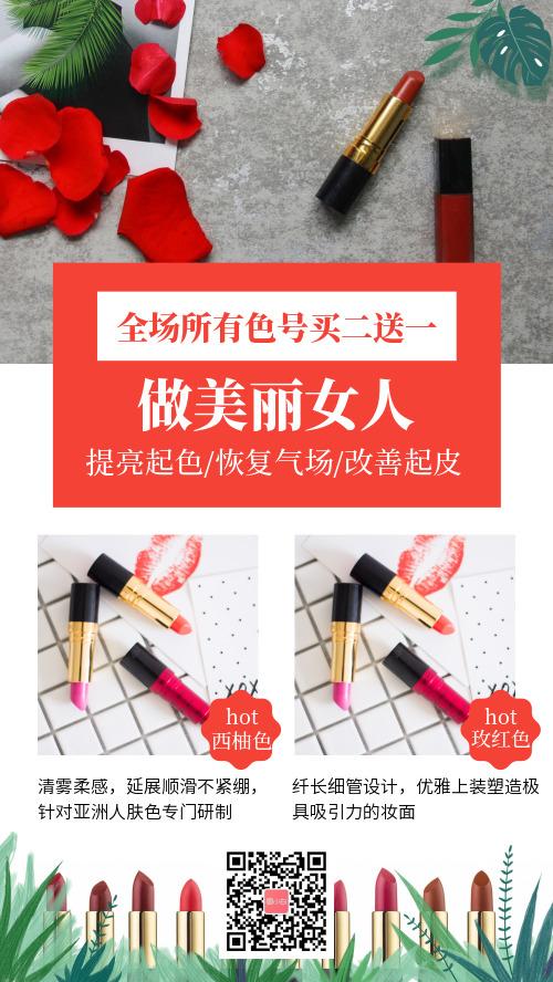 微商口红美妆单品展示介绍海报