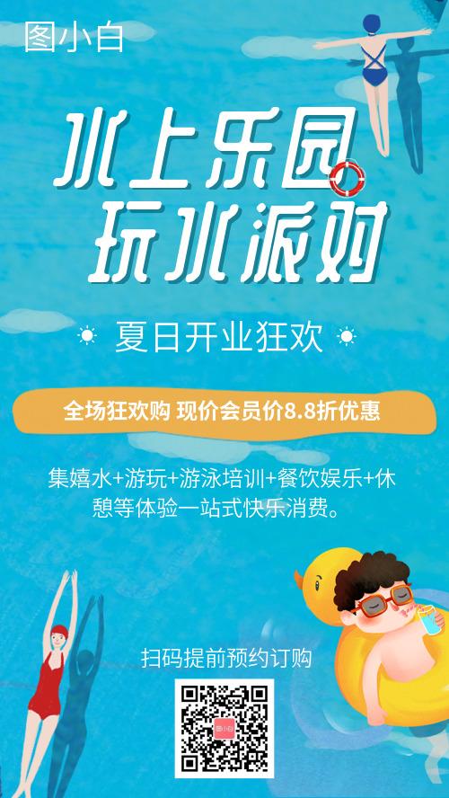 清凉夏日水上乐园开业狂欢促销宣传海报