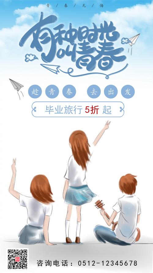 文艺清新毕业旅行优惠海报