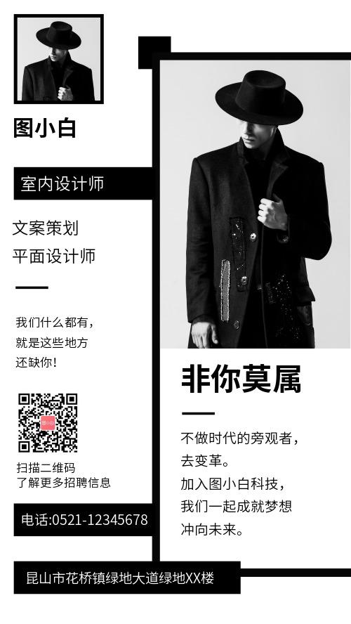 简约黑白风诚聘企业创意设计师手机海报
