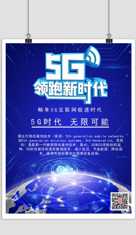 商务科技5G领跑新时代印刷海报