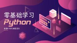 渐变粉色零基础学习Python课程封面