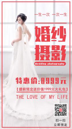 商务风婚纱摄影海报
