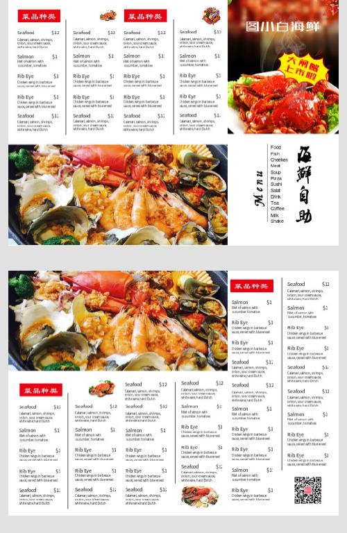 海鲜大闸蟹自助餐厅三折页