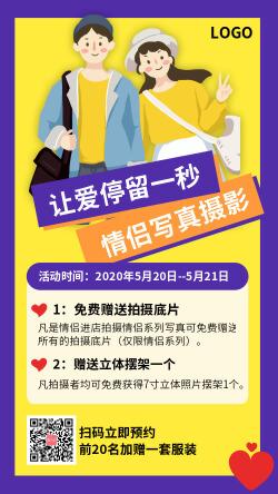 紫色黄色创意520情人节摄影宣传促销海报