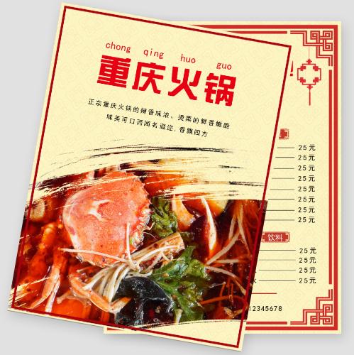 中國風火鍋店點菜單