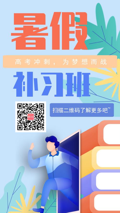 插画暑假辅导班报名手机海报