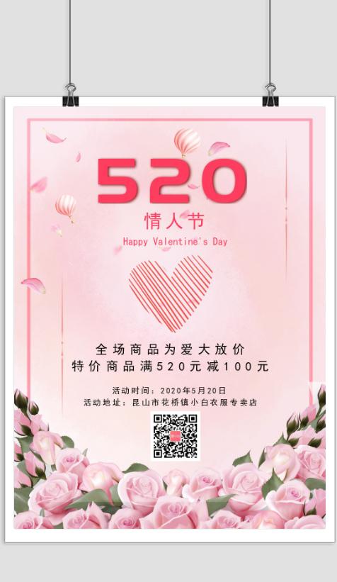 文艺清新520情人节促销海报