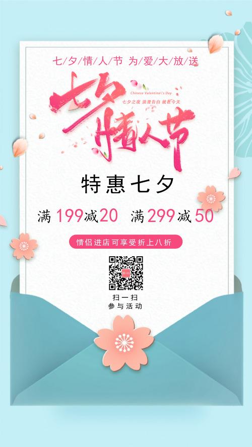 简约七夕情人节店铺促销海报
