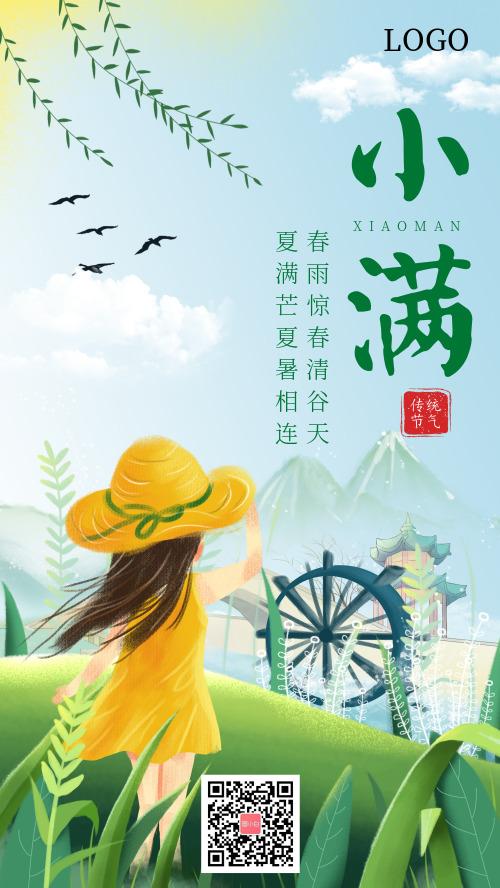 中国传统二十四节气之小满手机海报