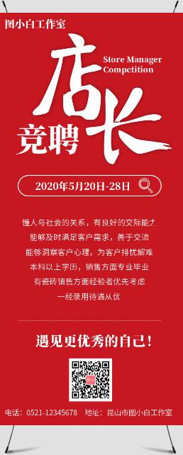 红色简约招聘竞争宣传活动展架