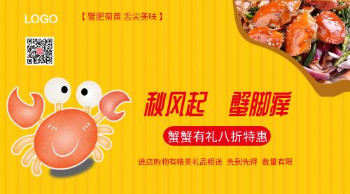 黄色秋季螃蟹特惠横版海报
