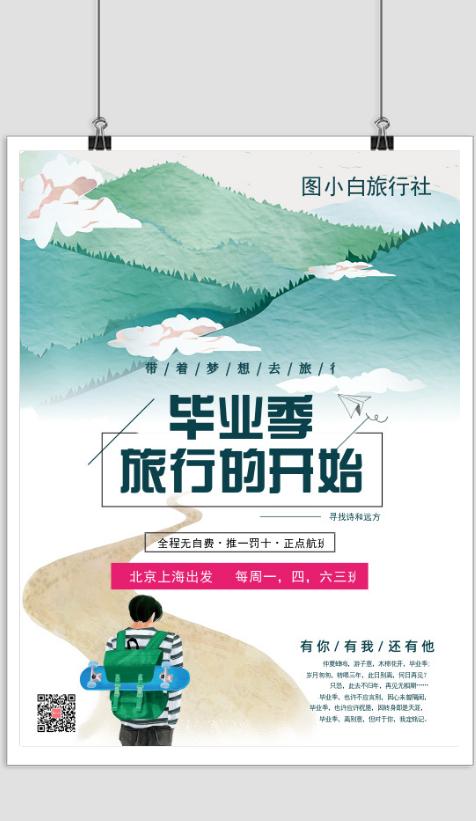 简约毕业旅行促销印刷海报