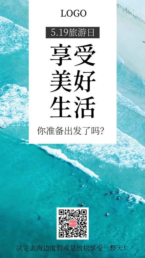 519旅游日海边度假手机海报