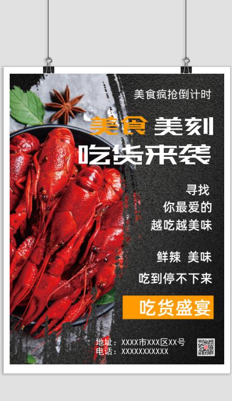 美食美刻吃货节印刷海报