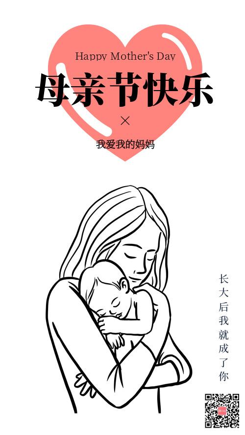 简约素描爱心母亲节快乐宣传海报
