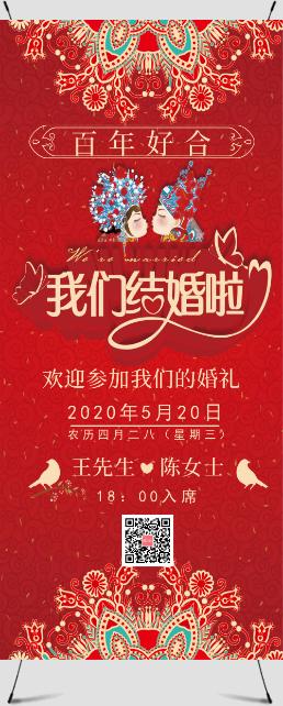中国风我们结婚啦婚礼展板