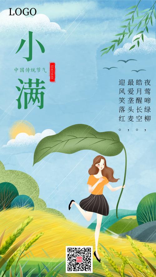 中国传统节气小满-麦田小女孩手机海报