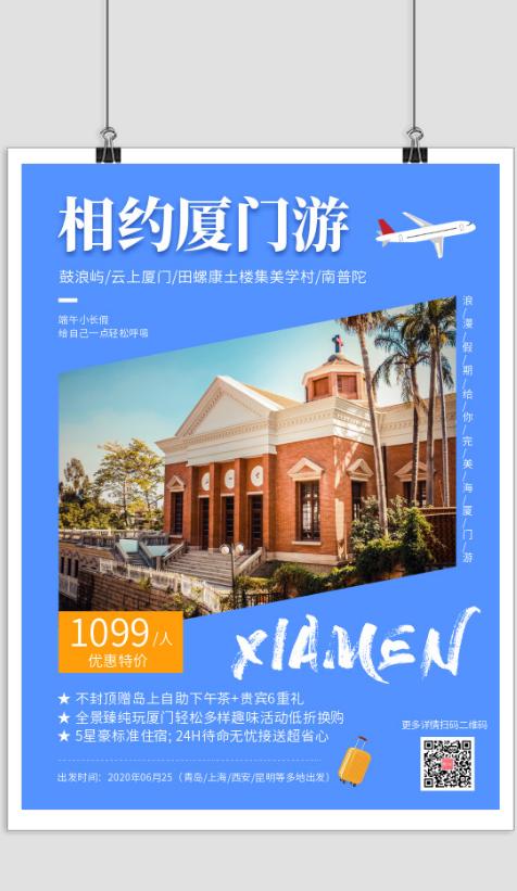 创意端午节厦门蓝色旅游促销海报
