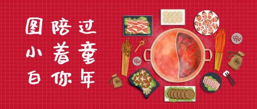 儿童节火锅陪你过童年公众号封面