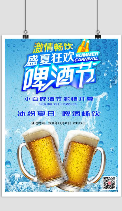 酷炫盛夏狂欢啤酒节开幕海报
