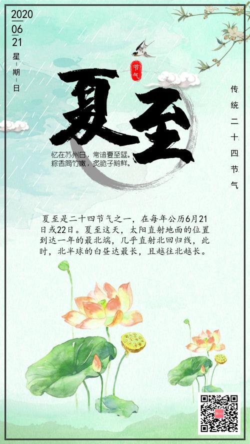 中国风二十四节气夏至手机海报