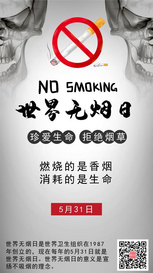 渐变世界无烟日宣传手机海报