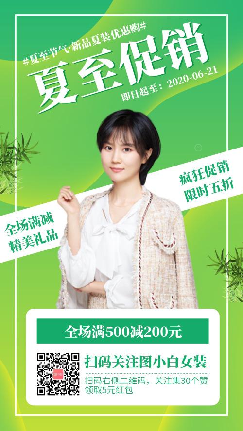 绿色夏至女装促销活动宣传海报