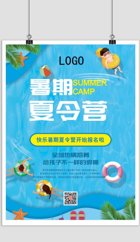 清凉暑期夏令营印刷海报