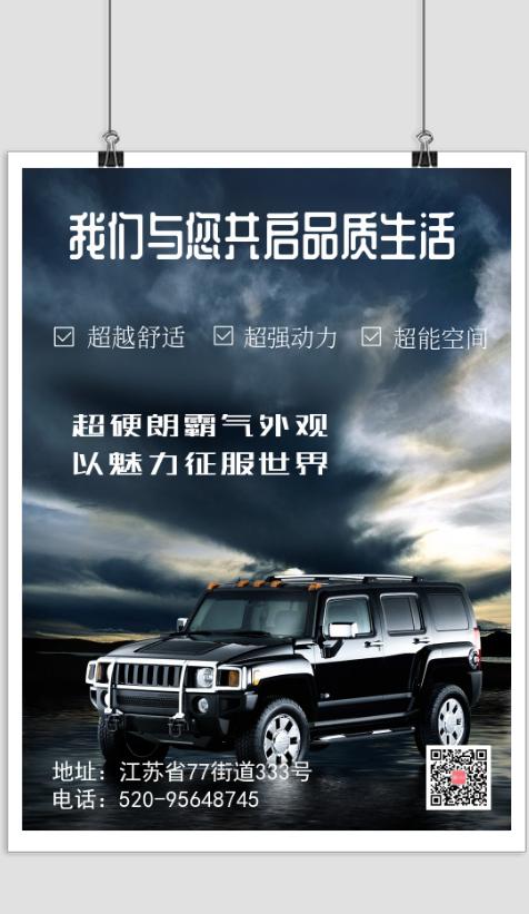 大气简约汽车售卖宣传海报