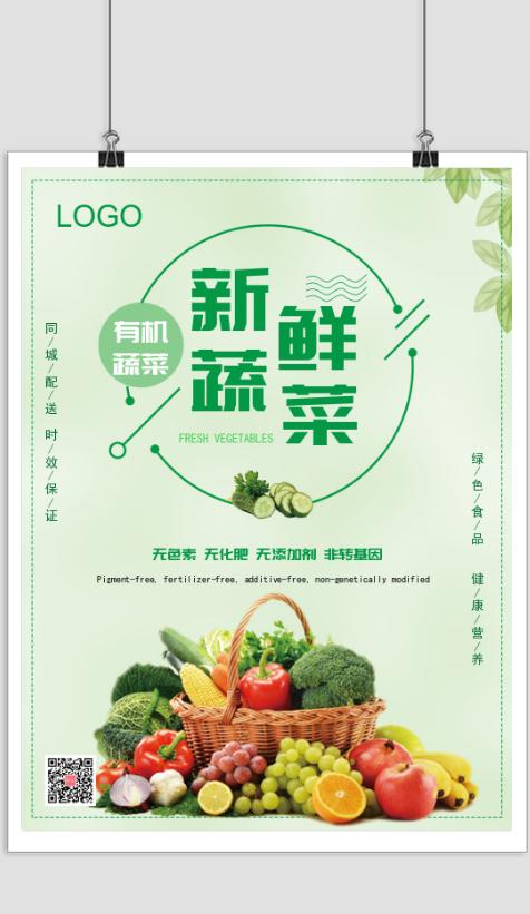 新鲜蔬菜店宣传印刷海报