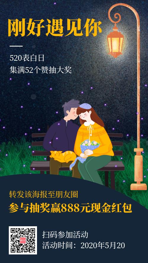 520表白日轉發集贊活動手機海報